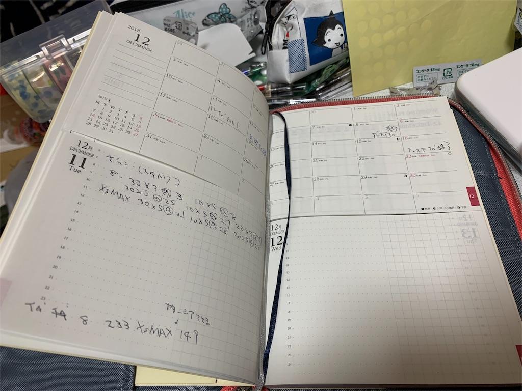 f:id:kazukichi1783:20181221164703j:image