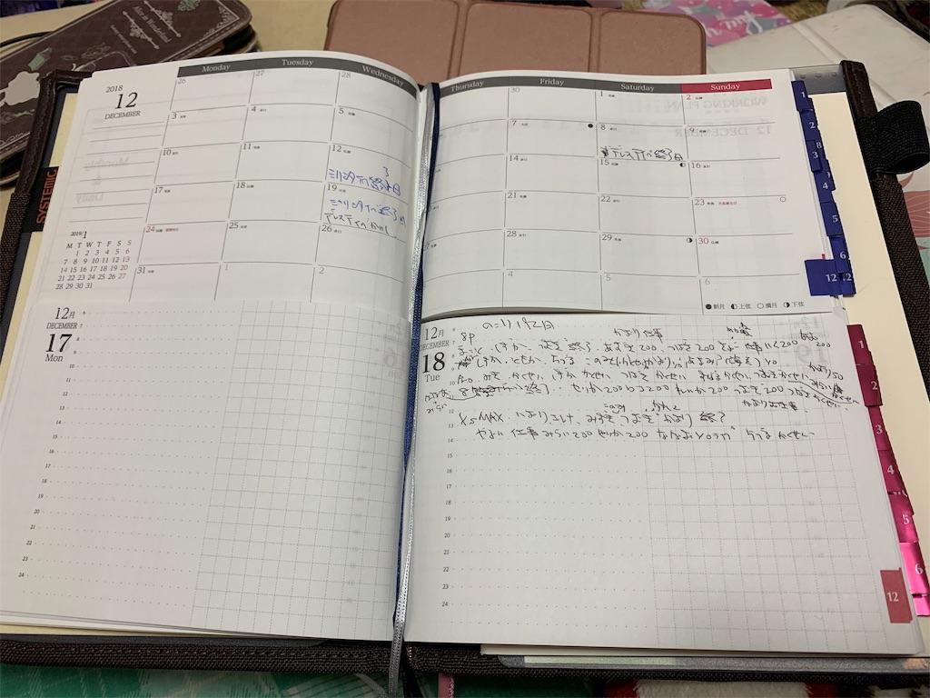 f:id:kazukichi1783:20181221164908j:image