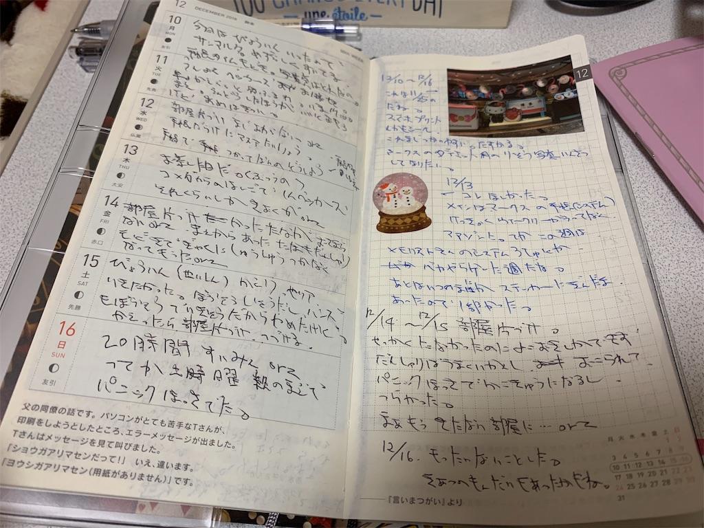 f:id:kazukichi1783:20181221165201j:image