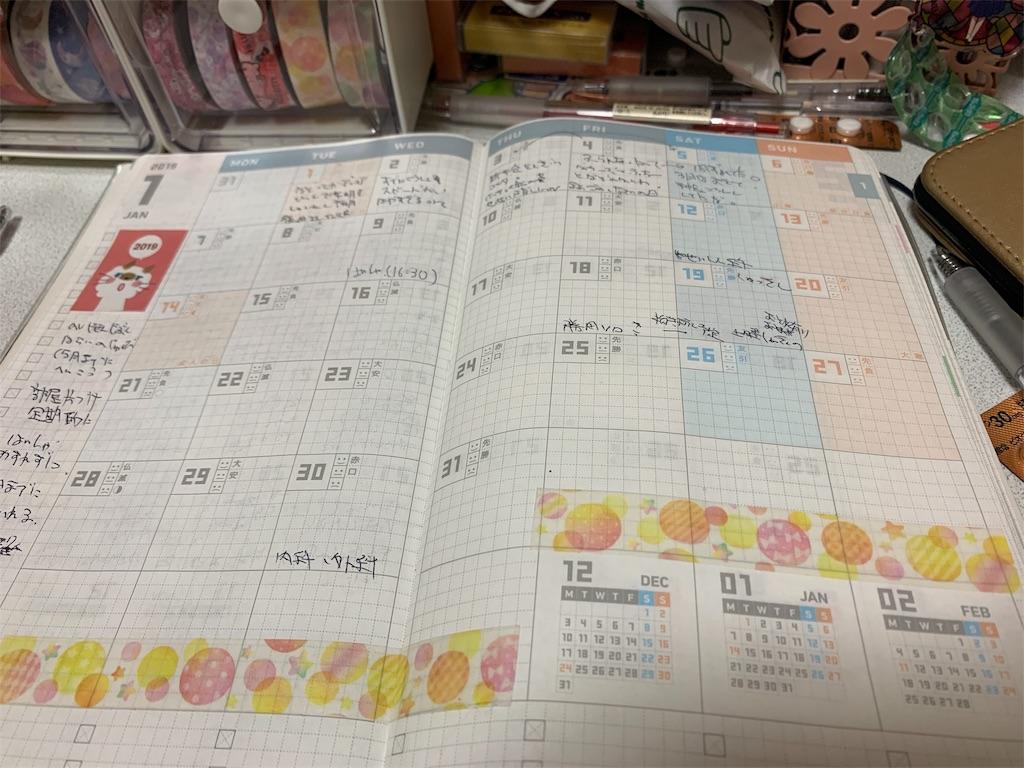 f:id:kazukichi1783:20190108173343j:image