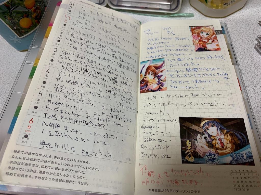 f:id:kazukichi1783:20190108173632j:image