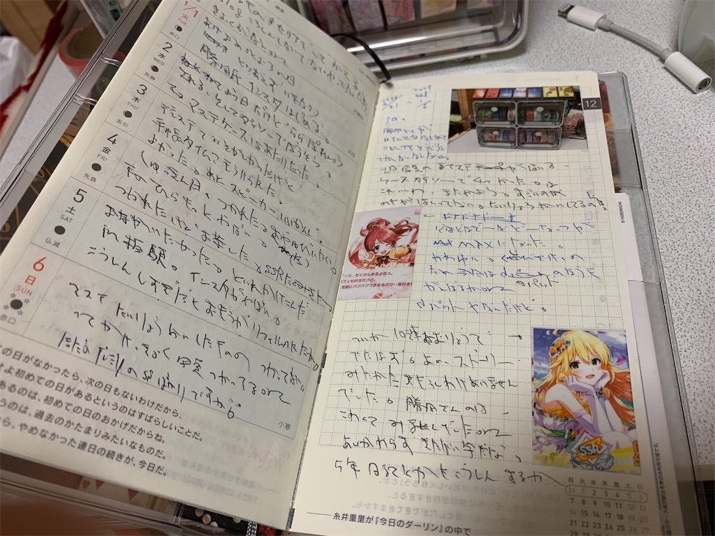 f:id:kazukichi1783:20190108173811j:image