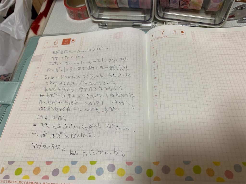 f:id:kazukichi1783:20190108174120j:image