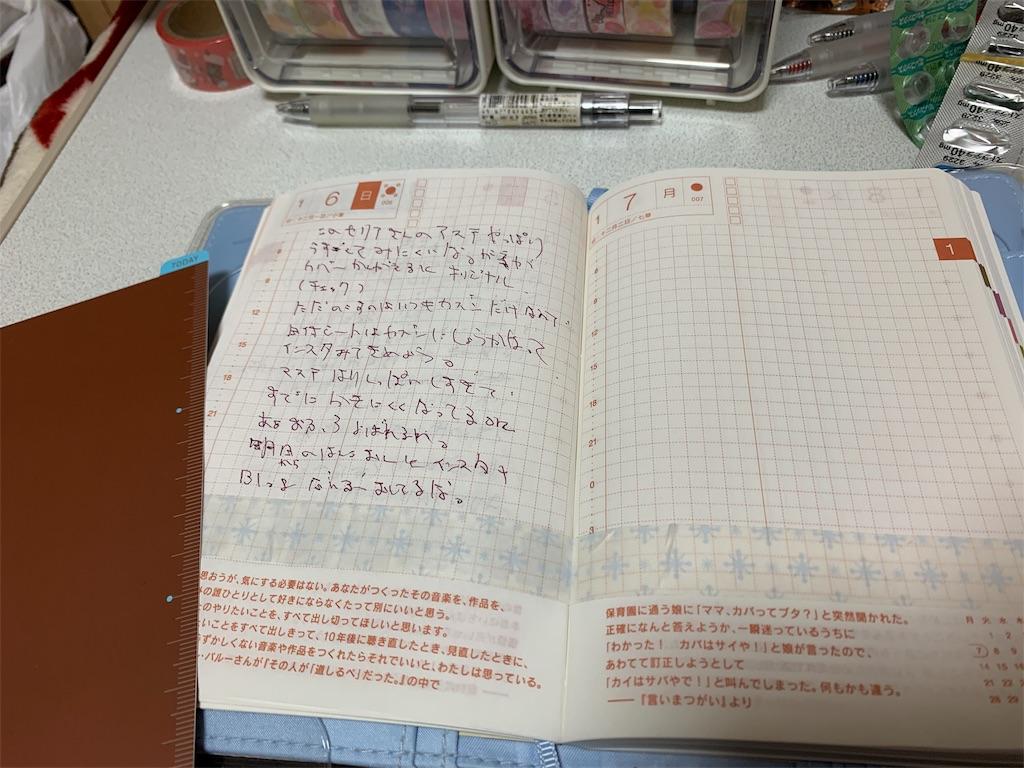 f:id:kazukichi1783:20190108174201j:image