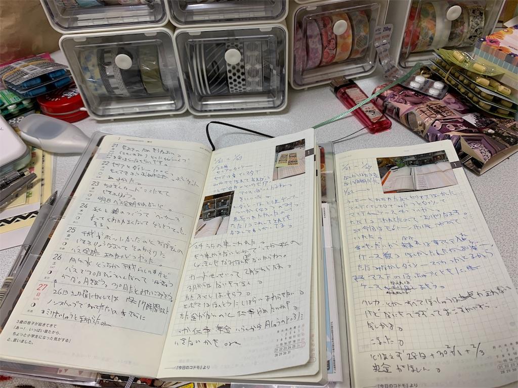 f:id:kazukichi1783:20190131091137j:image
