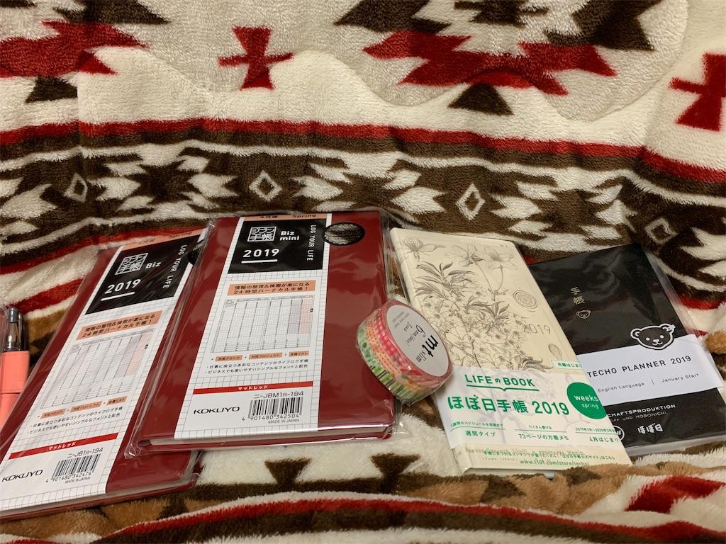 f:id:kazukichi1783:20190204200658j:image