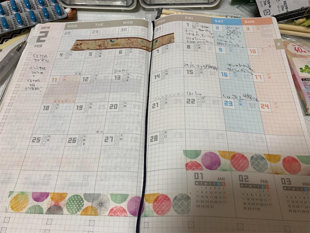 f:id:kazukichi1783:20190204202508j:image