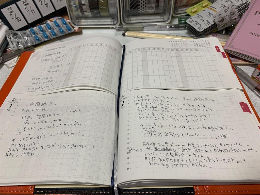 f:id:kazukichi1783:20190204203823j:image