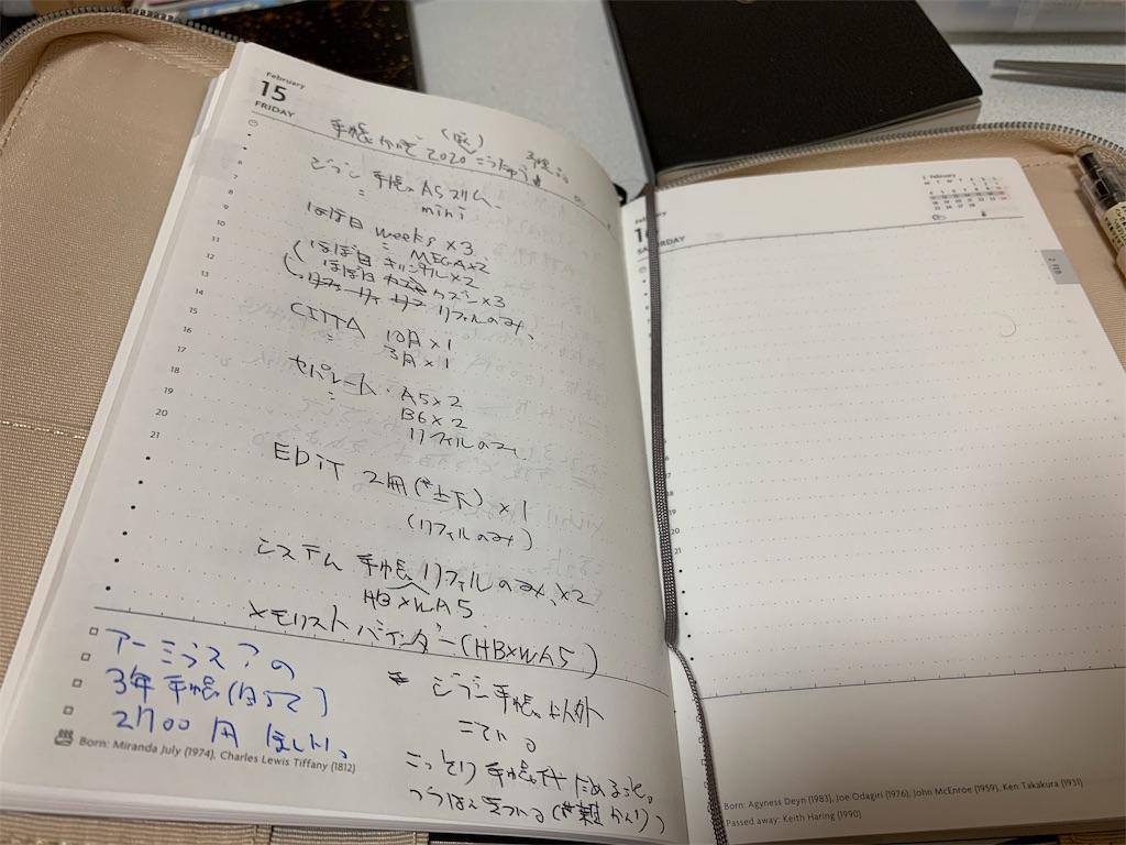 f:id:kazukichi1783:20190216085035j:image