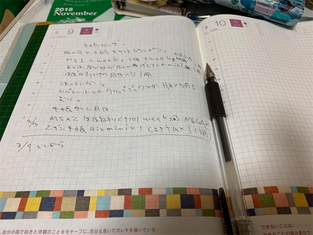 f:id:kazukichi1783:20190306155810j:image