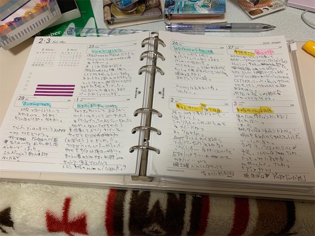 f:id:kazukichi1783:20190306160117j:image