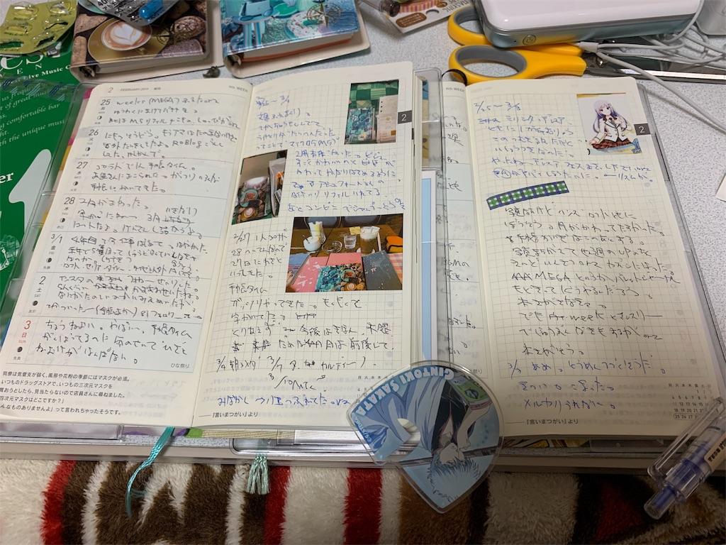 f:id:kazukichi1783:20190306160352j:image