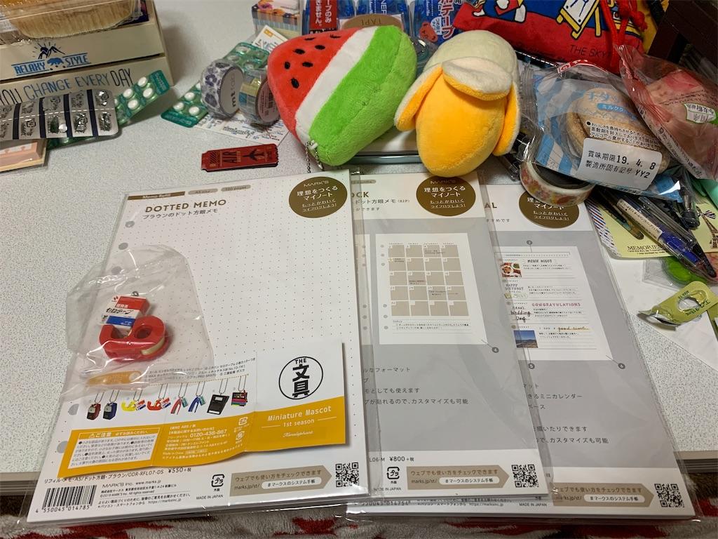 f:id:kazukichi1783:20190409210955j:image