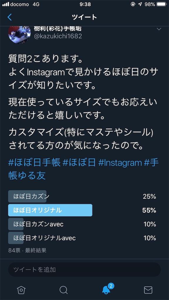 f:id:kazukichi1783:20190418122352j:image