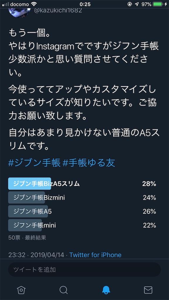 f:id:kazukichi1783:20190423094555j:image