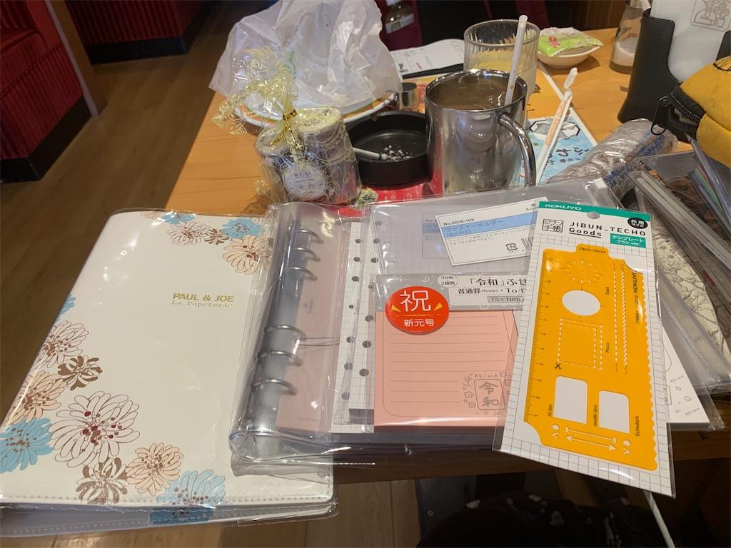 f:id:kazukichi1783:20190429185410j:image