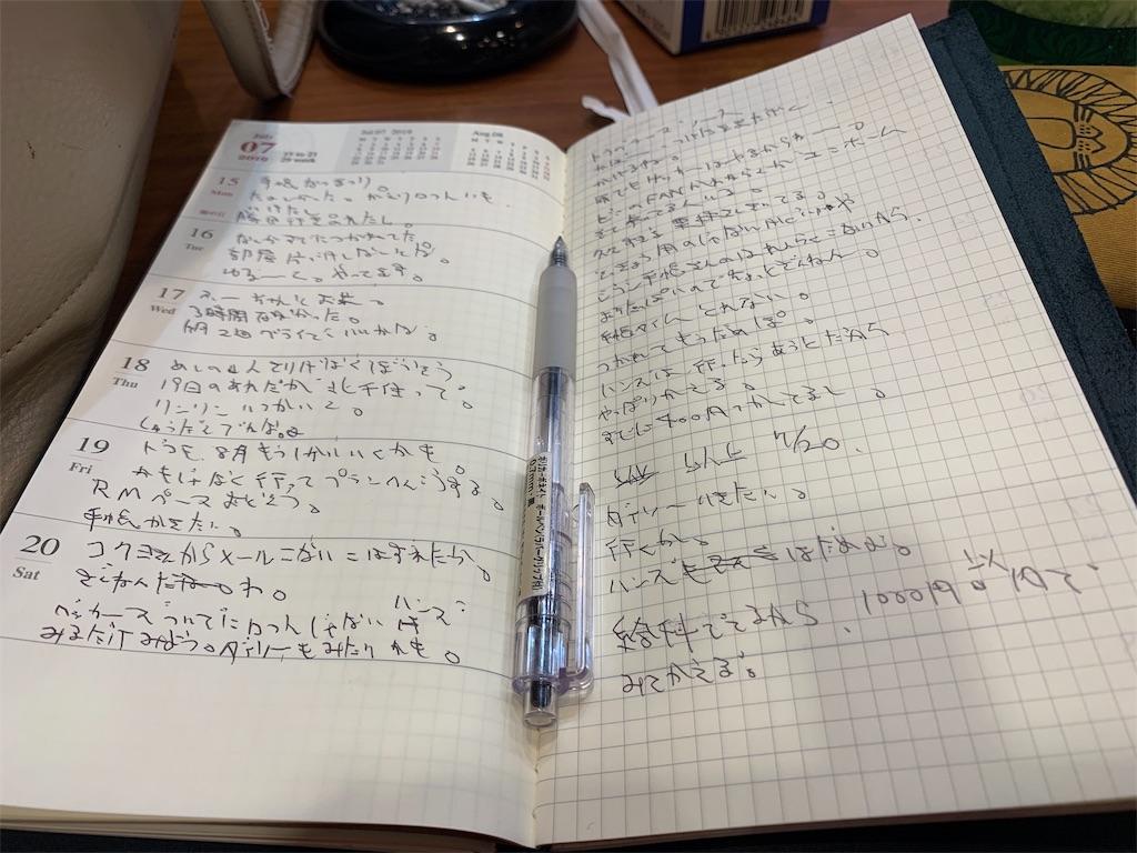 f:id:kazukichi1783:20190722124209j:image