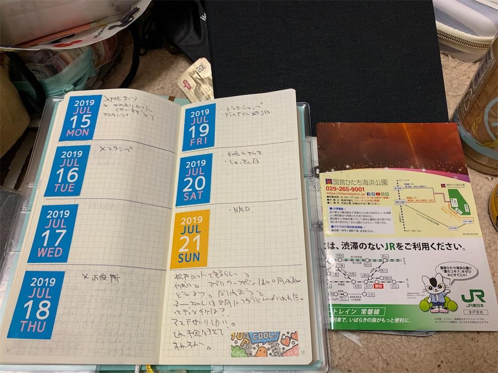 f:id:kazukichi1783:20190722124215j:image