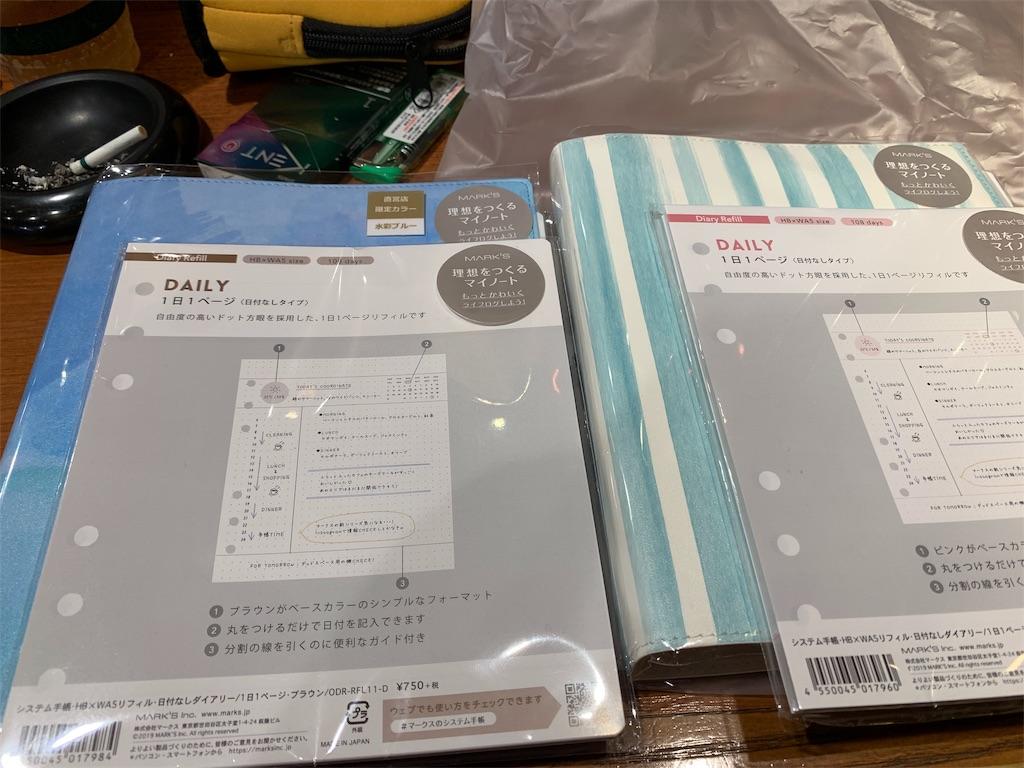 f:id:kazukichi1783:20190805132233j:image