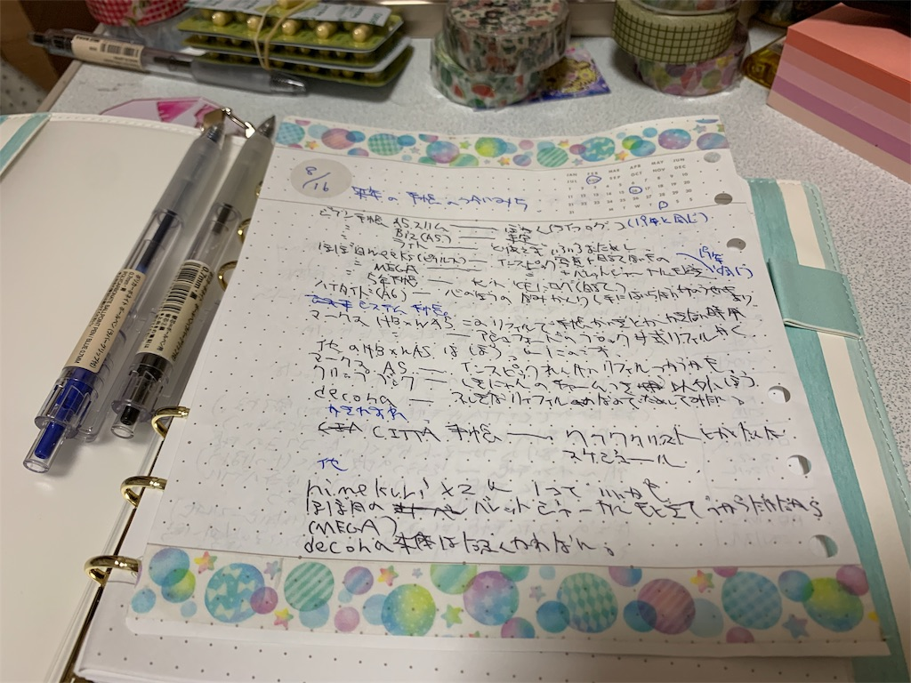 f:id:kazukichi1783:20190819142909j:image