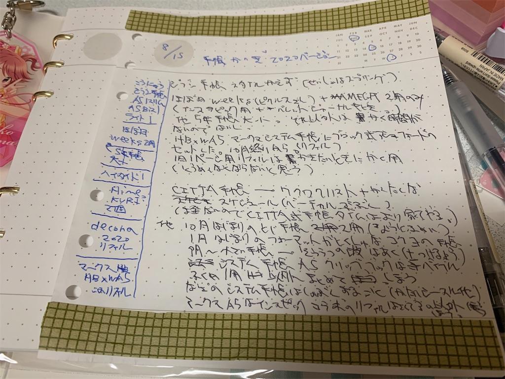 f:id:kazukichi1783:20190819142926j:image
