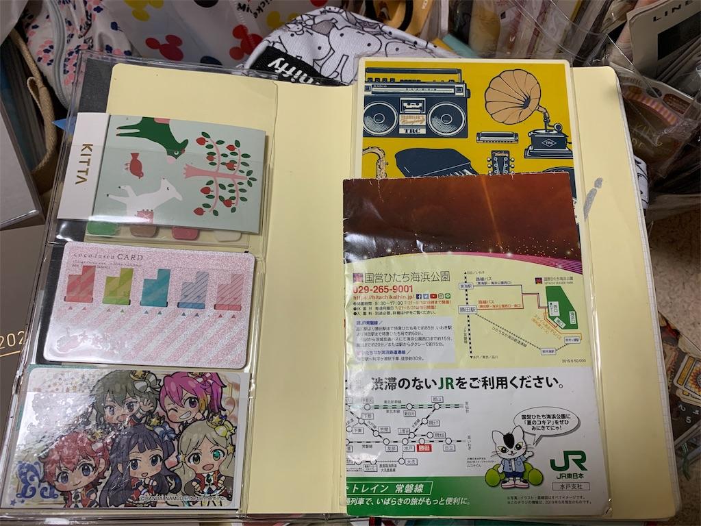 f:id:kazukichi1783:20190916133524j:image