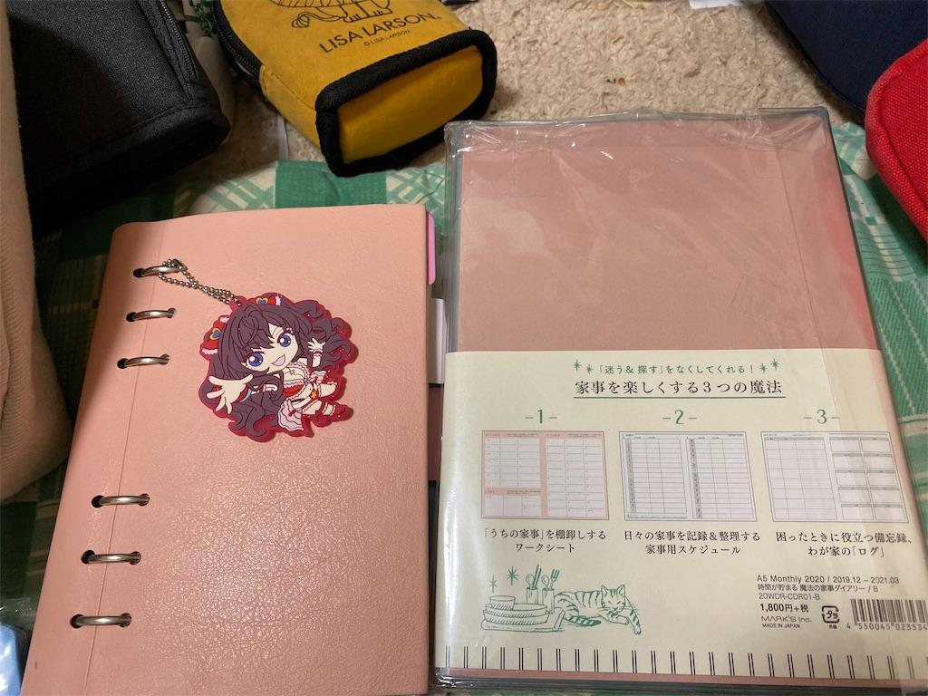 f:id:kazukichi1783:20191014083554j:image