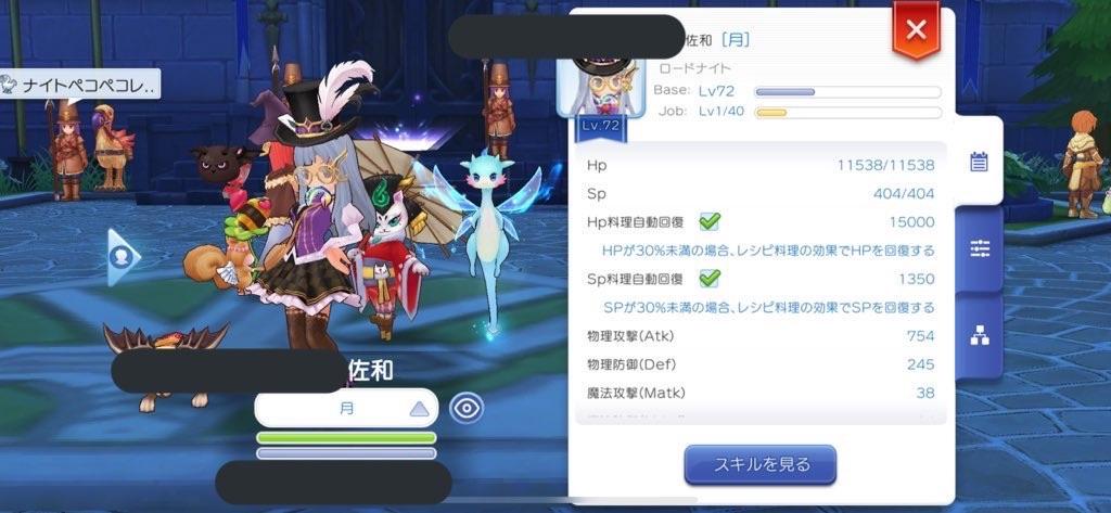f:id:kazukichi1783:20191016164922j:image