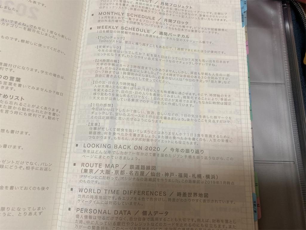 f:id:kazukichi1783:20191018122715j:image