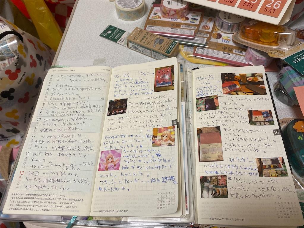 f:id:kazukichi1783:20191018122722j:image