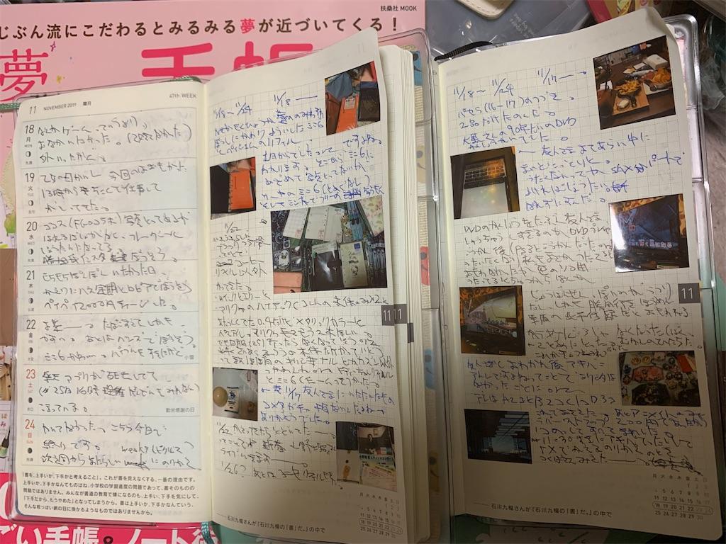 f:id:kazukichi1783:20191215142259j:image