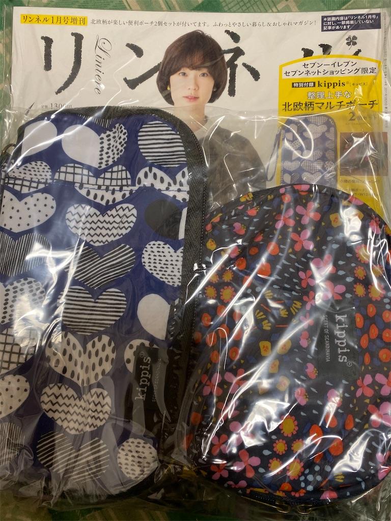 f:id:kazukichi1783:20191215142311j:image