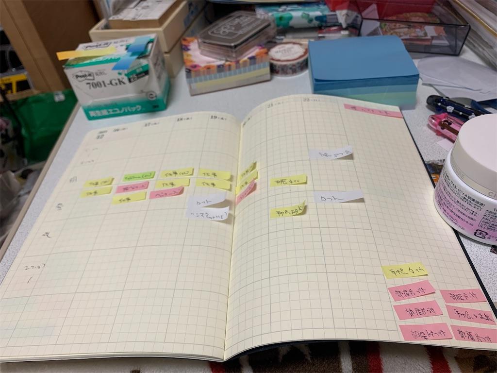 f:id:kazukichi1783:20191217101532j:image