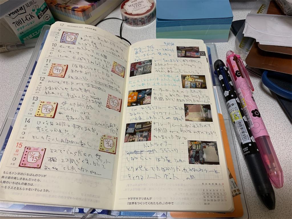 f:id:kazukichi1783:20191217101601j:image
