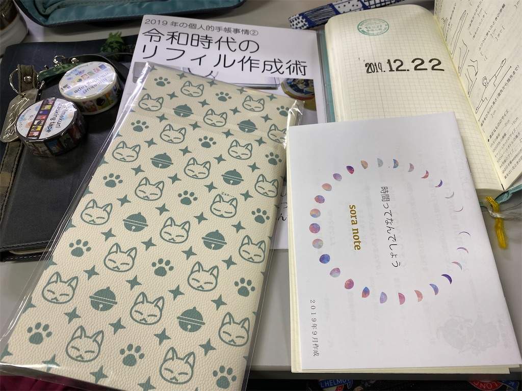 f:id:kazukichi1783:20191223154216j:image