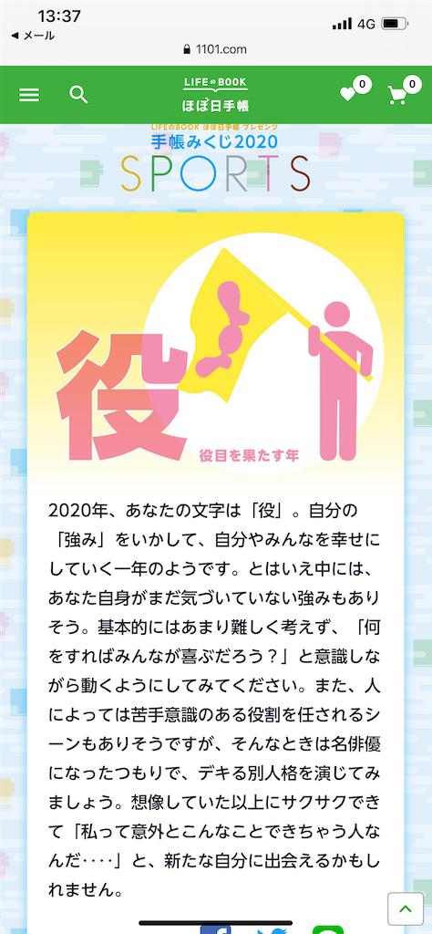 f:id:kazukichi1783:20200102221132p:image