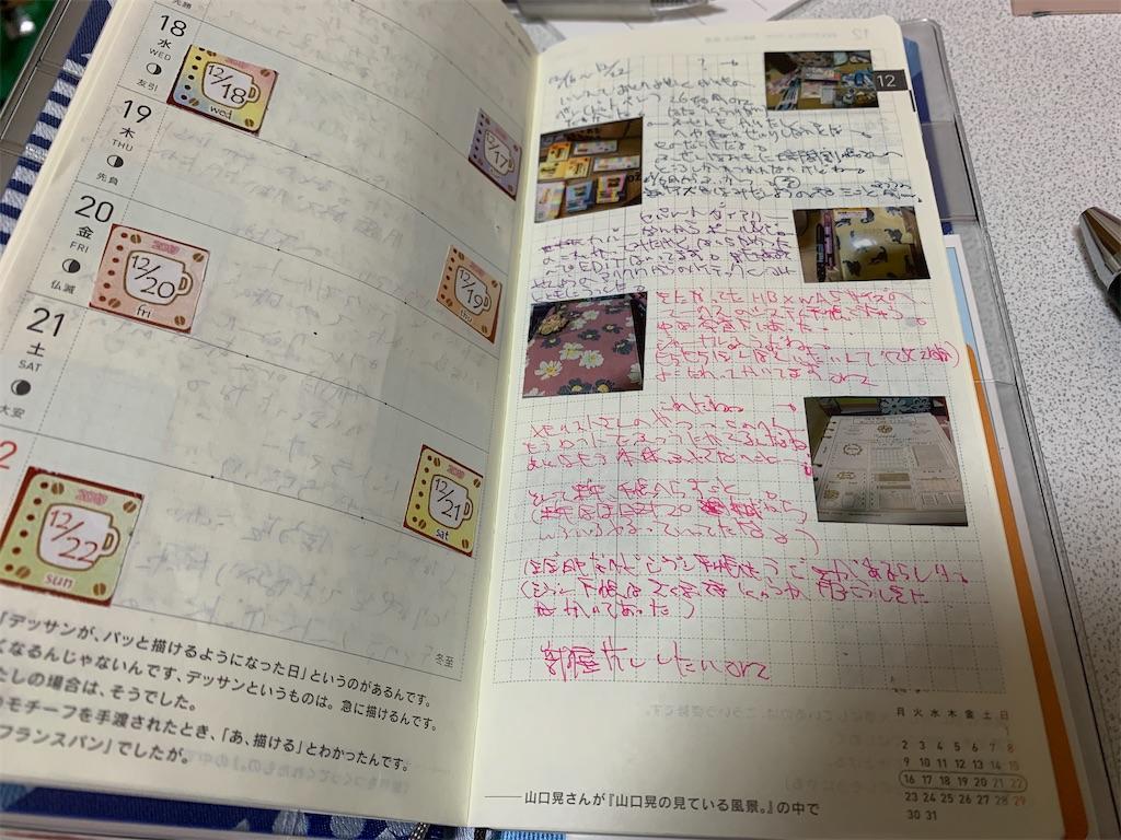 f:id:kazukichi1783:20200106141349j:image