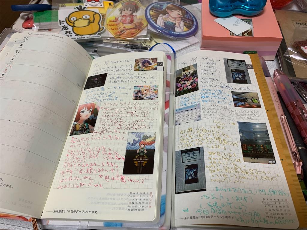 f:id:kazukichi1783:20200106141354j:image
