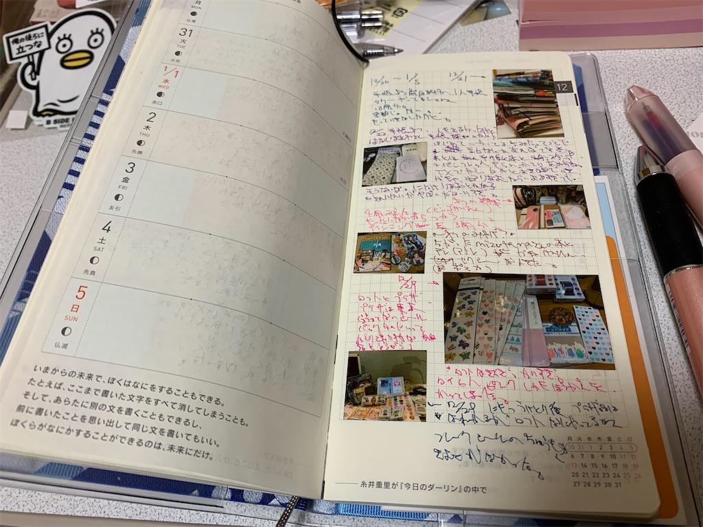 f:id:kazukichi1783:20200106141357j:image