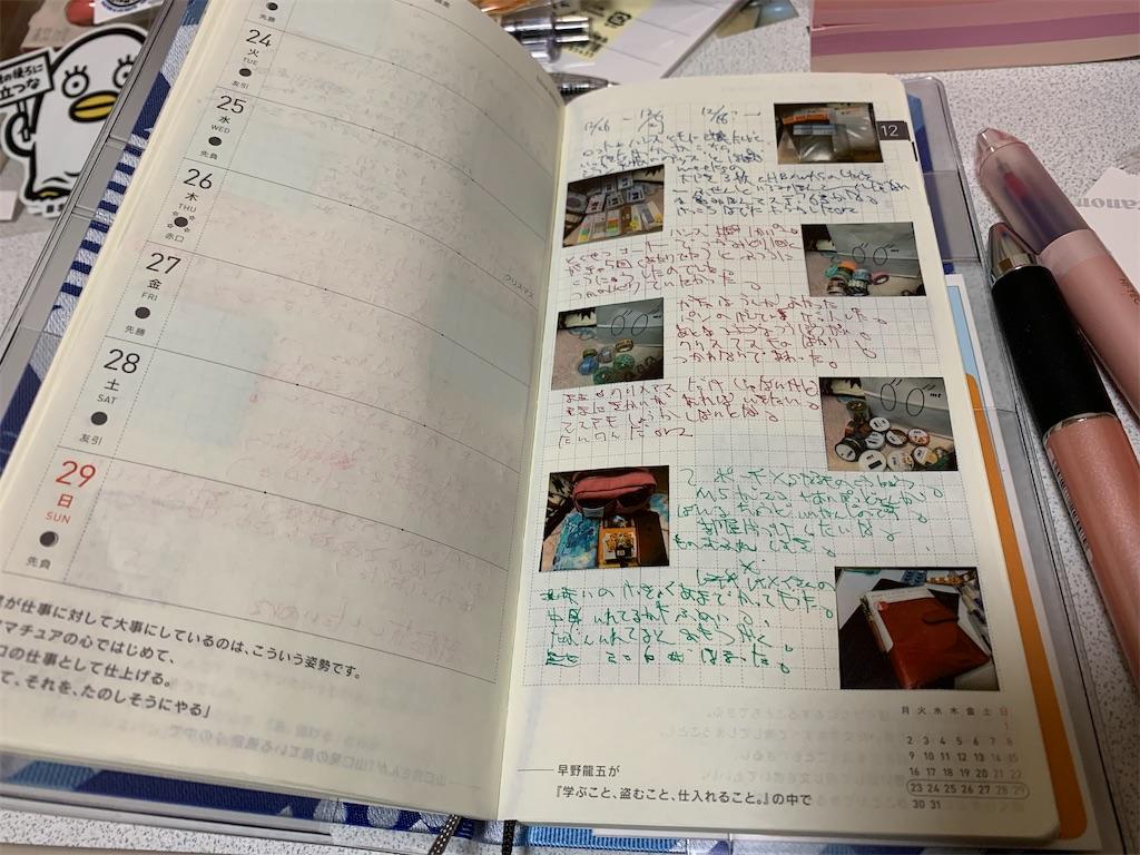 f:id:kazukichi1783:20200106141404j:image