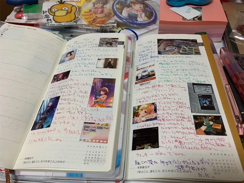 f:id:kazukichi1783:20200106141407j:image