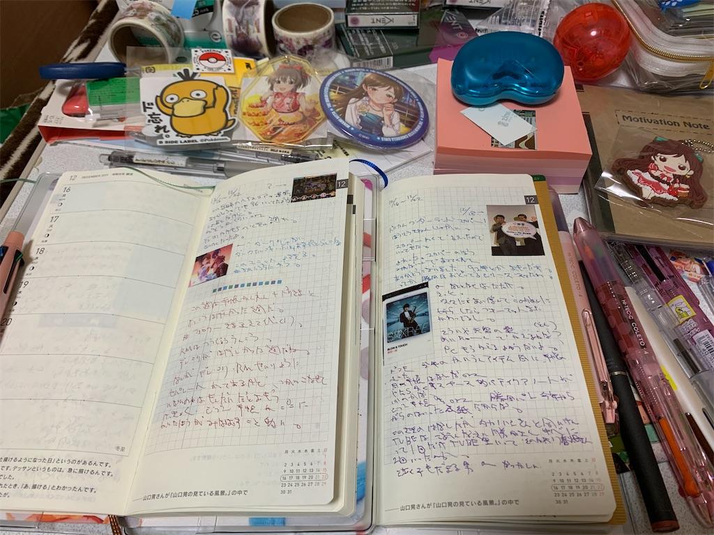 f:id:kazukichi1783:20200106141410j:image