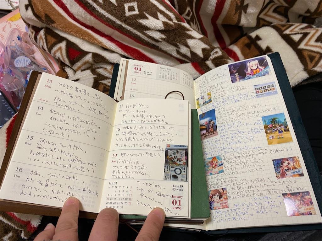 f:id:kazukichi1783:20200126122519j:image