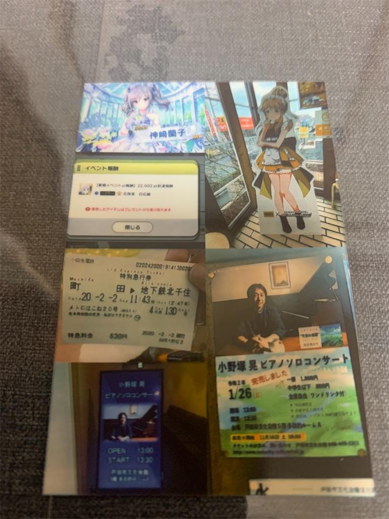 f:id:kazukichi1783:20200203134102j:image