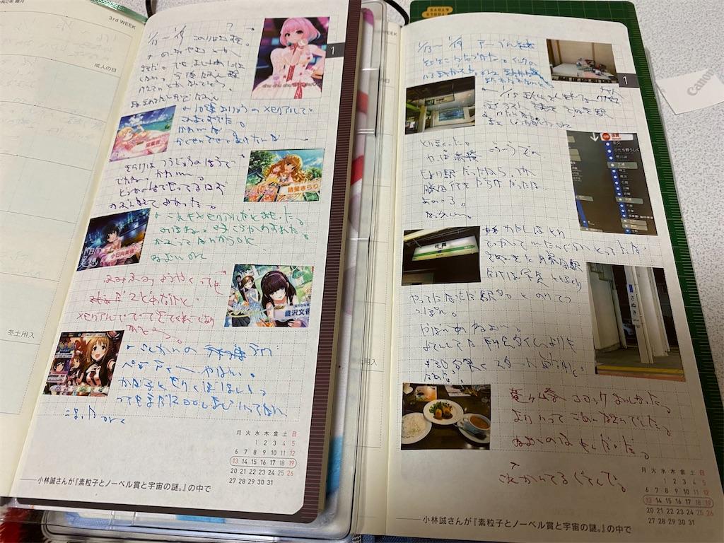 f:id:kazukichi1783:20200203134125j:image
