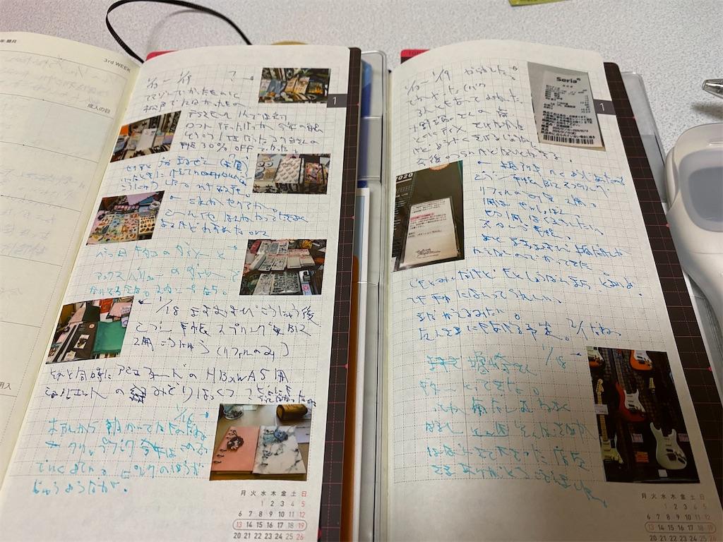 f:id:kazukichi1783:20200203134134j:image