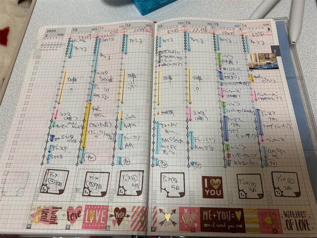 f:id:kazukichi1783:20200302140517j:image