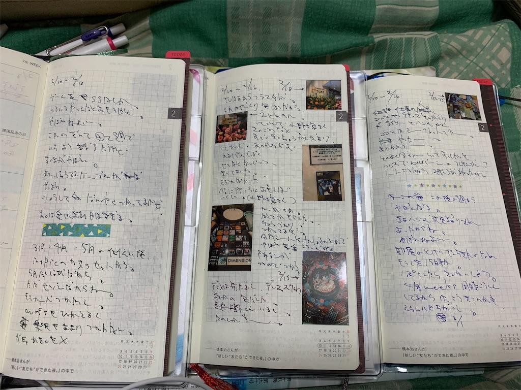 f:id:kazukichi1783:20200302140533j:image