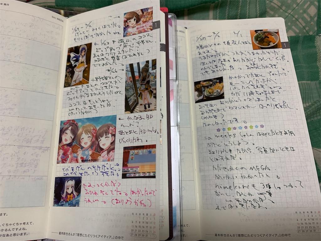 f:id:kazukichi1783:20200302140539j:image