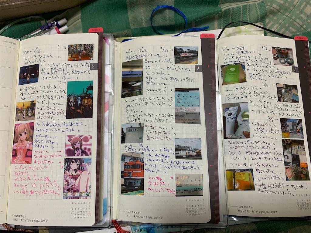 f:id:kazukichi1783:20200302140544j:image
